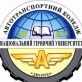 Автотранспортний коледж Державного ВНЗ